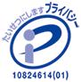 (株)ソフィアプライバシーマーク